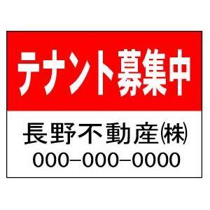 不動産用看板 「テナント募集看板」(小) H450*W600mm |anzen-signshop