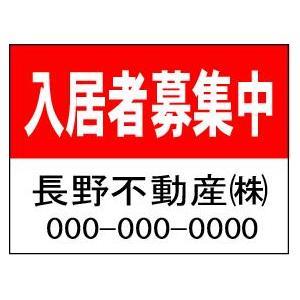 不動産用看板 「入居者募集看板」(小) H450*W600mm |anzen-signshop