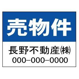 不動産用看板 「売り物件看板」(大) H600*W900mm |anzen-signshop