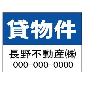 不動産用看板 「貸物件看板」(小) H450*W600mm |anzen-signshop