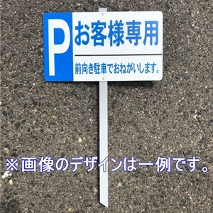 立て札看板・案内板 文字入れ 鉄杭付 350×200mm 大|anzen-signshop