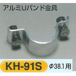 標識板用取付金具 アルミUバンド 直径38.1mmパイプ用 2個セット KH-91S|anzen-signshop