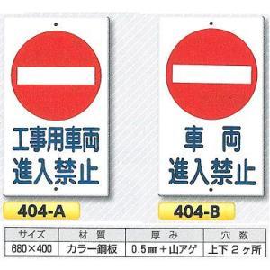 構内・場内交通安全標識 車両進入禁止|anzen-signshop