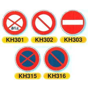 構内・場内交通安全標識 規制標識 |anzen-signshop