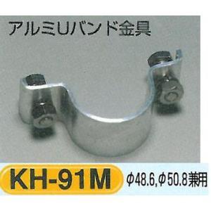 標識板用取付金具 アルミUバンド 直径48.6・50.8mmパイプ用 2個セット KH-91M|anzen-signshop