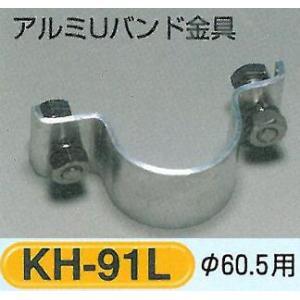 標識板用取付金具 アルミUバンド 直径60.5mmパイプ用 2個セット KH-91L|anzen-signshop