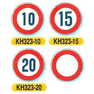 構内・場内交通安全標識 規制標識 速度制限 |anzen-signshop