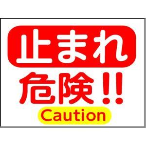 屋内用床面表示シート「止まれ 危険!!」 フロア表示サイン リタッチ(吸着タイプ) 300mm×400mm|anzen-signshop