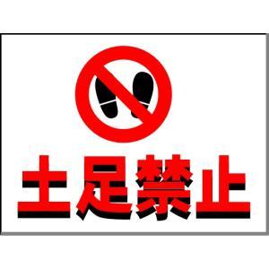 屋内用床面表示シート「土足厳禁」 フロア表示サイン リタッチ(吸着タイプ) 300mm×400mm|anzen-signshop