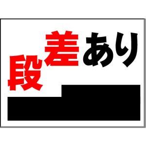 屋内用床面表示シート「段差あり」 フロア表示サイン リタッチ(吸着タイプ) 300mm×400mm|anzen-signshop
