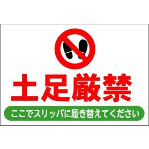 屋内用床面表示シート「土足厳禁 スリッパに履き替えてください」 フロア表示サイン リタッチ(吸着タイプ) 300mm×400mm|anzen-signshop