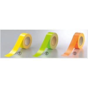 蛍光テープ(粘着性) よく目立つ蛍光色 50mm×20m 863-19-21|anzen-signshop