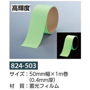 高輝度蓄光テープ(粘着性) 50mm×1m 824-503|anzen-signshop
