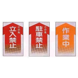 コーンサイン 立入禁止・駐車禁止・作業中|anzen-signshop