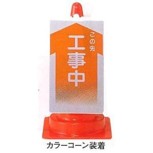 コーンサイン 立入禁止・駐車禁止・作業中|anzen-signshop|02