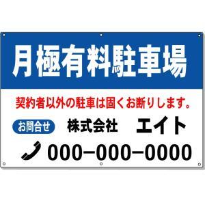 駐車場用看板 月極有料駐車場看板 (1) H600×W900|anzen-signshop