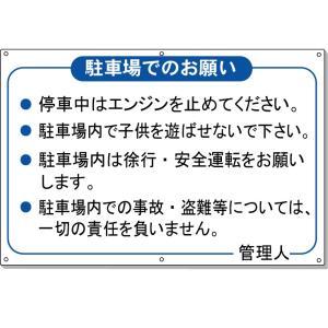 駐車場看板 免責看板 事故、盗難対策表示板 H600×W900ミリ|anzen-signshop