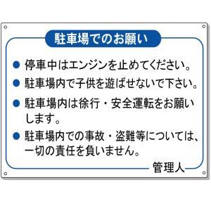駐車場看板 免責看板 事故、盗難対策表示板 H400×W600ミリ|anzen-signshop