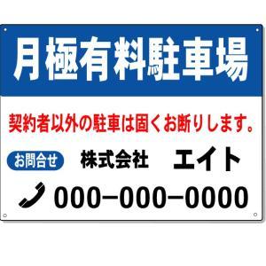 駐車場看板 月極有料駐車場看板(1) H450×W600ミリ  小 |anzen-signshop