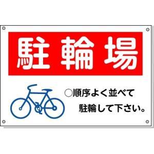 駐輪場看板 2 H300×W450ミリ|anzen-signshop
