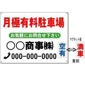 駐車場看板 月極有料駐車場看板(3) H450×W600ミリ |anzen-signshop