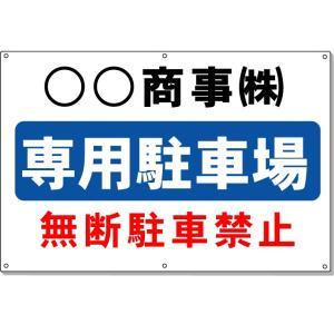 駐車場看板 専用駐車場看板 H600×W900ミリ |anzen-signshop