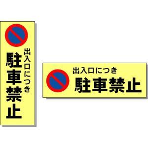 駐車場看板 出入口につき駐車禁止看板 150×450mm |anzen-signshop