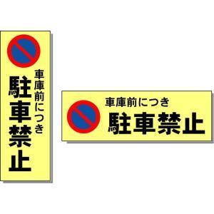 駐車場看板 車庫前につき駐車禁止看板 150×450mm |anzen-signshop