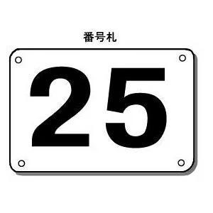 駐車場番号札(小) H100*W150mm|anzen-signshop