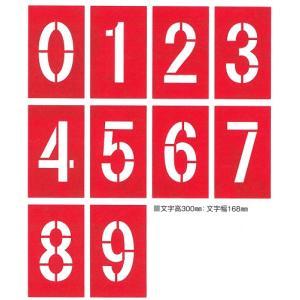 番号記入用シート(区画整理ナンバー用)MB300 駐車場番号記入に最適 anzen-signshop