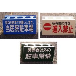 駐車場ブロック表示看板 名札・番号札用 設置簡単 文字入れ自由 片面|anzen-signshop