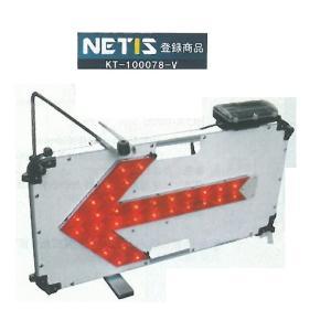 ソーラー式LED矢印板(点滅) 超高輝度LED使用 anzen-signshop