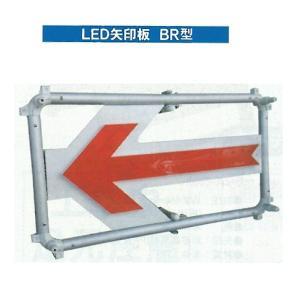 LED矢印板BR型(点滅) 超高輝度LED使用 anzen-signshop