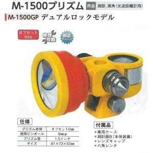 M-1500プリズム M-1500GP デュアルロックモデル anzen-signshop