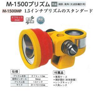M-1500プリズム M-1500MP 1.5インチプリズムのスタンダード anzen-signshop
