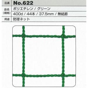 防球ネット 37.5mm角目 周囲ロープ入り 1m2当たり NO.622-632