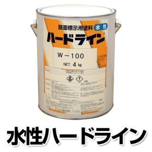 駐車場用ライン引き用道路ペイント 水性ハードラインW-100 白 4kg|anzen-signshop