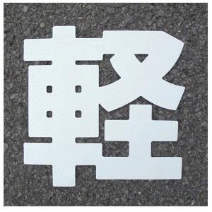 駐車場用路面表示シート 駐車場用文字シート 「軽」 1文字 小 835-018 anzen-signshop