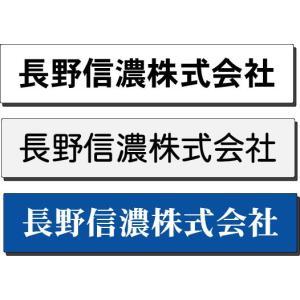 表札プレート 会社・商店名看板 表札プレート 小 5×25cm|anzen-signshop