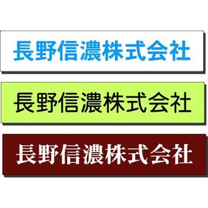 表札プレート 会社・商店名看板 表札 大 12×60cm|anzen-signshop