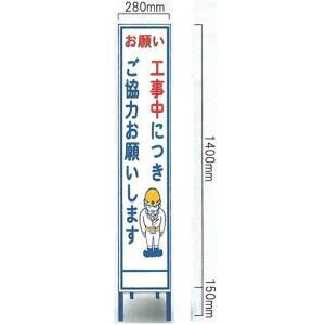 工事用全面反射スリムサイズ看板 「お願い看板」(鉄枠付き) SA-11AW|anzen-signshop