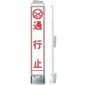 工事用全面反射スリムサイズ看板 「通行止」(鉄枠付き) SA-5AW|anzen-signshop