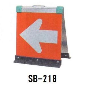 折たたみ矢印板 SB-218 450×480 反射タイプ両面自立矢印板 赤白 小 anzen-signshop
