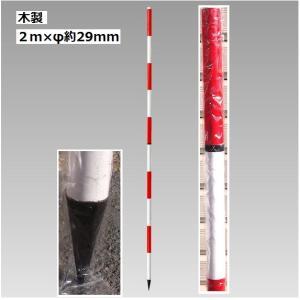 測量用 木製ポール 2m直 赤白20cmピッチ|anzen-signshop