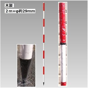 測量用 木製ポール 2m直 赤白20cmピッチ 20本セット|anzen-signshop