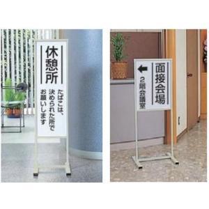 スタンド式案内表示板 自立型案内看板 片面表示 屋内用 868-34・35|anzen-signshop
