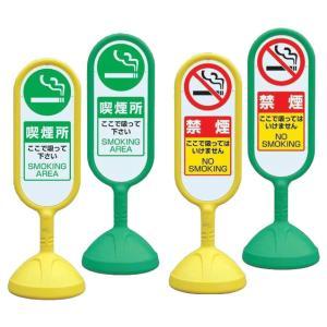 スタンド看板 自立式喫煙所・禁煙看板 サインキュート 両面表示 888-952.962|anzen-signshop