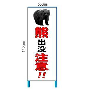 「熊出没注意」 注意看板 550×1400mm 自立鉄枠看板 anzen-signshop