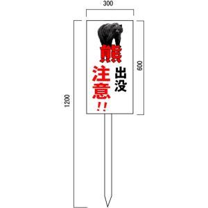 「熊出没注意」 注意看板 600×300mm 木製支柱付表示板 anzen-signshop