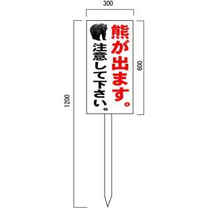 「熊が出ます 注意してください」 注意看板 600×300mm 木製支柱付表示板 anzen-signshop